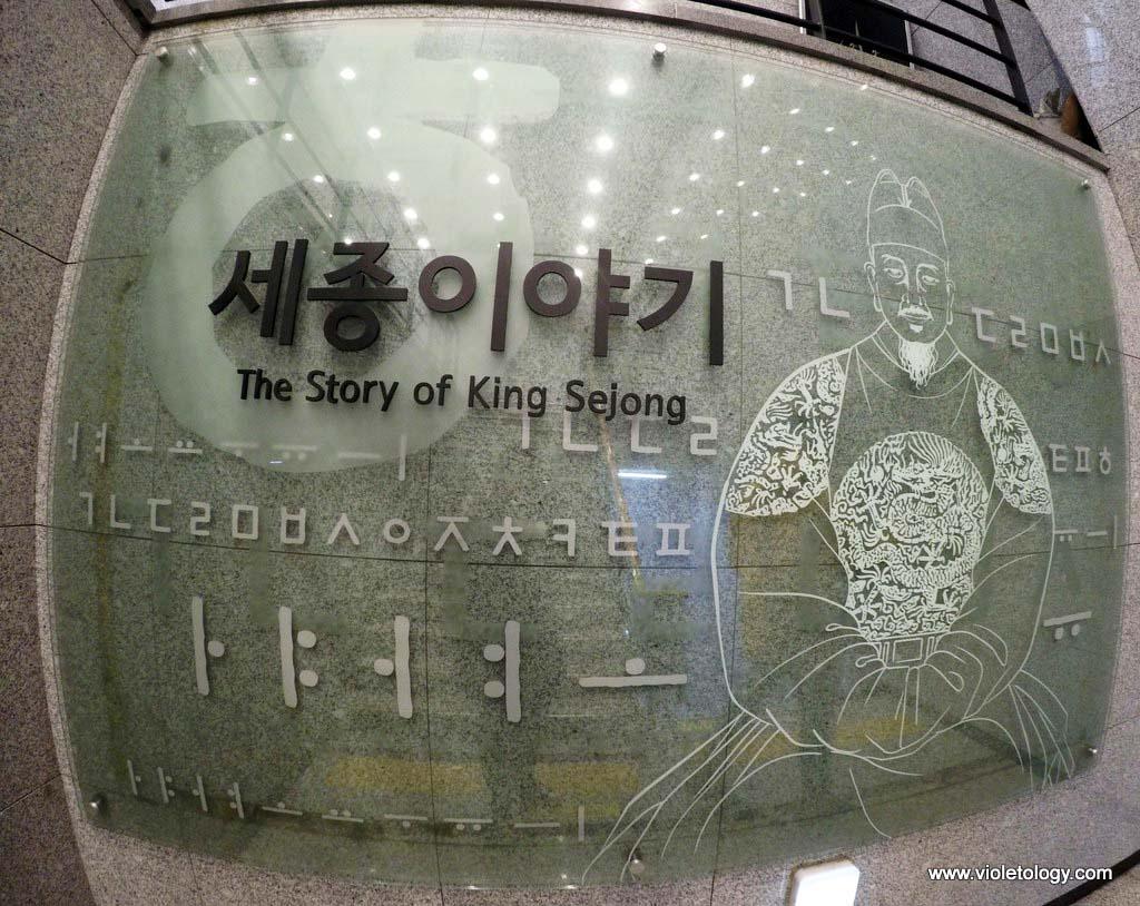 King sejong and admiral yi sun shin